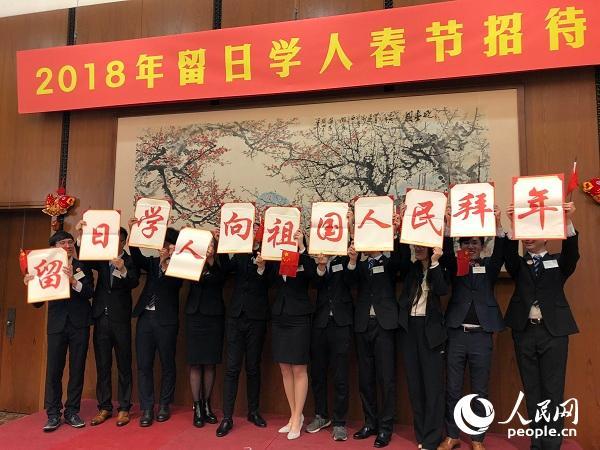 2月6日晚上,留日学人向祖国拜年。人民网记者 刘军国摄
