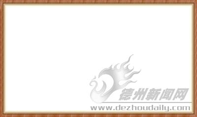 网站首页 新闻 县市区频道 乐陵新闻网 社会新闻 > 正文     □本报