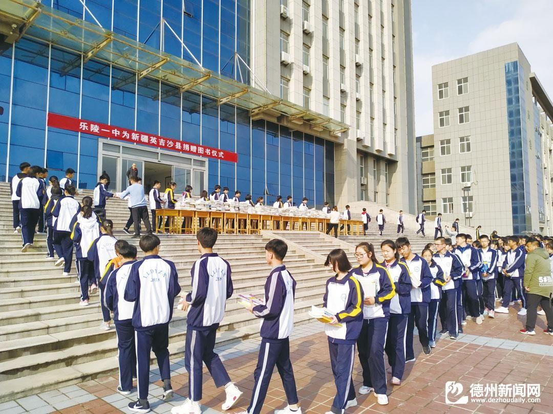 乐陵一中举行为新疆英吉沙县捐赠图书仪式_德州新闻网