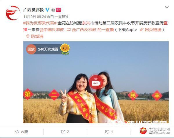 """广西东兴市借力农民丰收节开展""""我为反邪教代言""""宣传活动"""