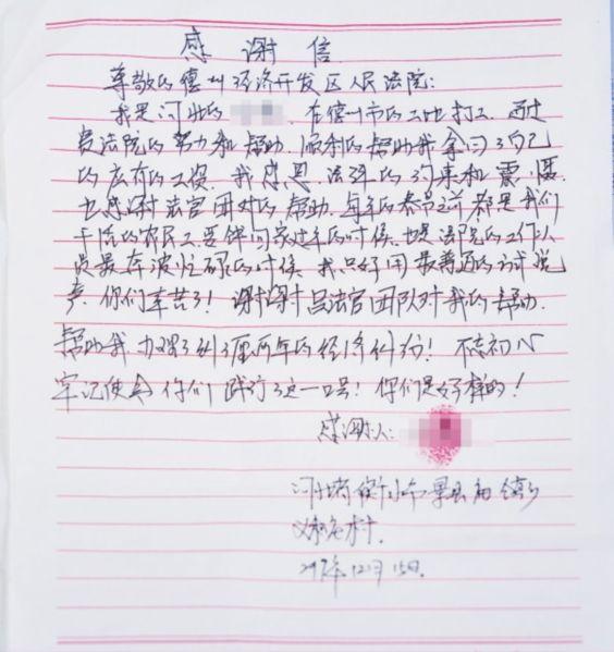 暖!法官收到特别的手写感谢信