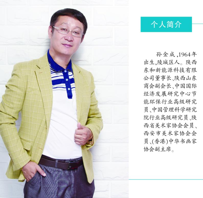 陕西东和新能源有限公司董事长孙金成筑梦环保润染绿色