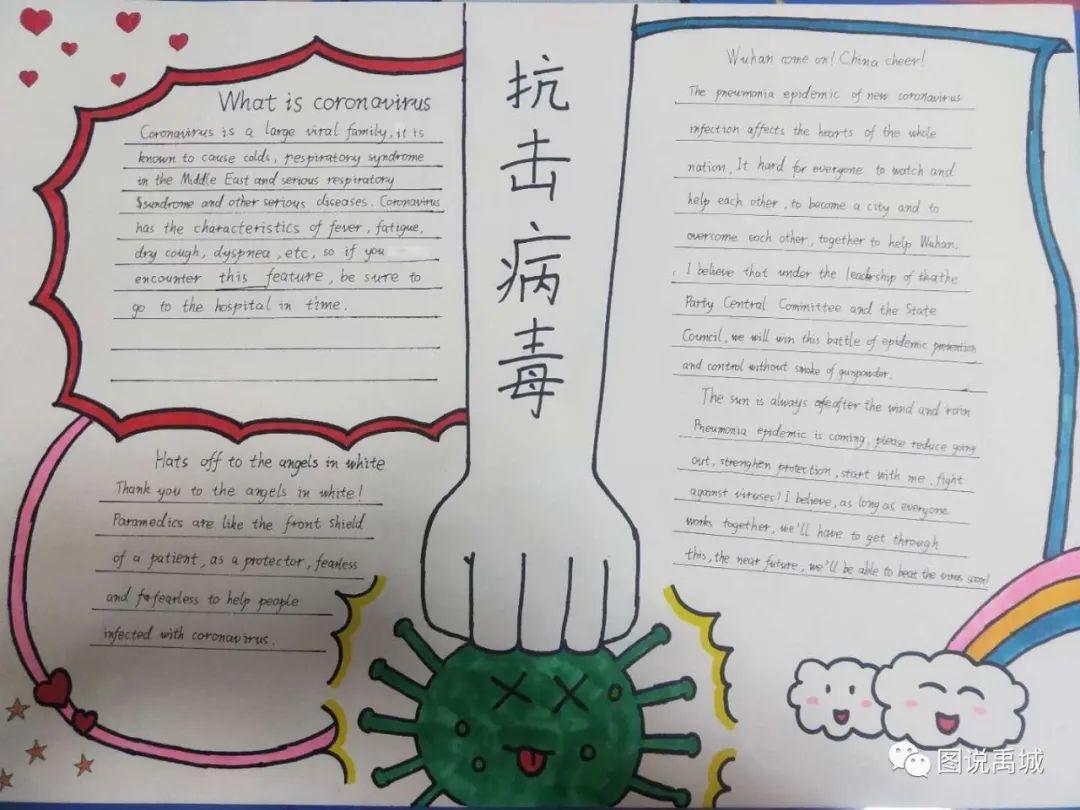"""禹城市步云小学开展了以""""""""英""""勇战疫""""为主题的英语手抄报活动"""
