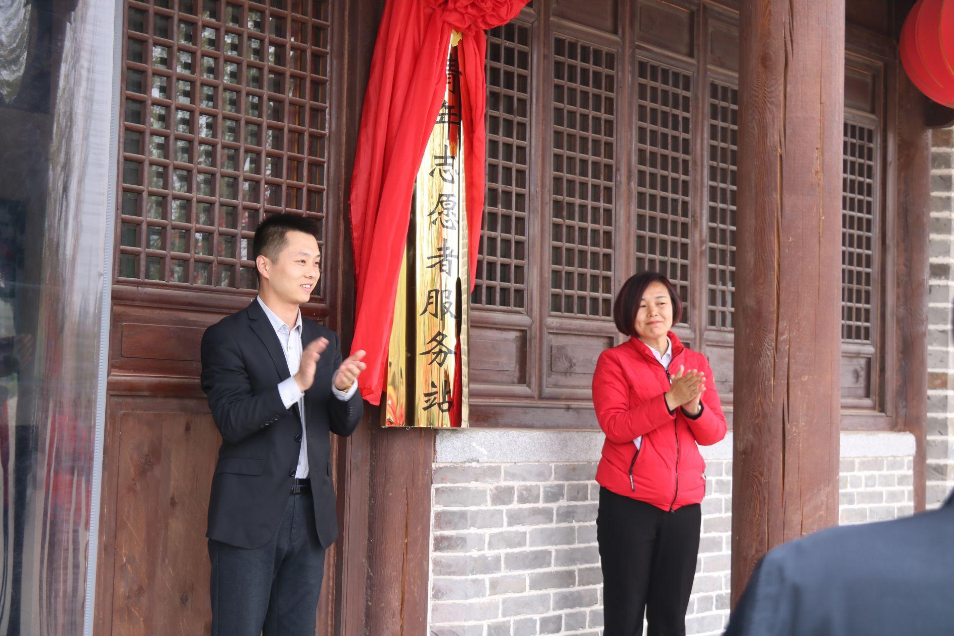 德百旅游小镇青年志愿者服务站揭牌