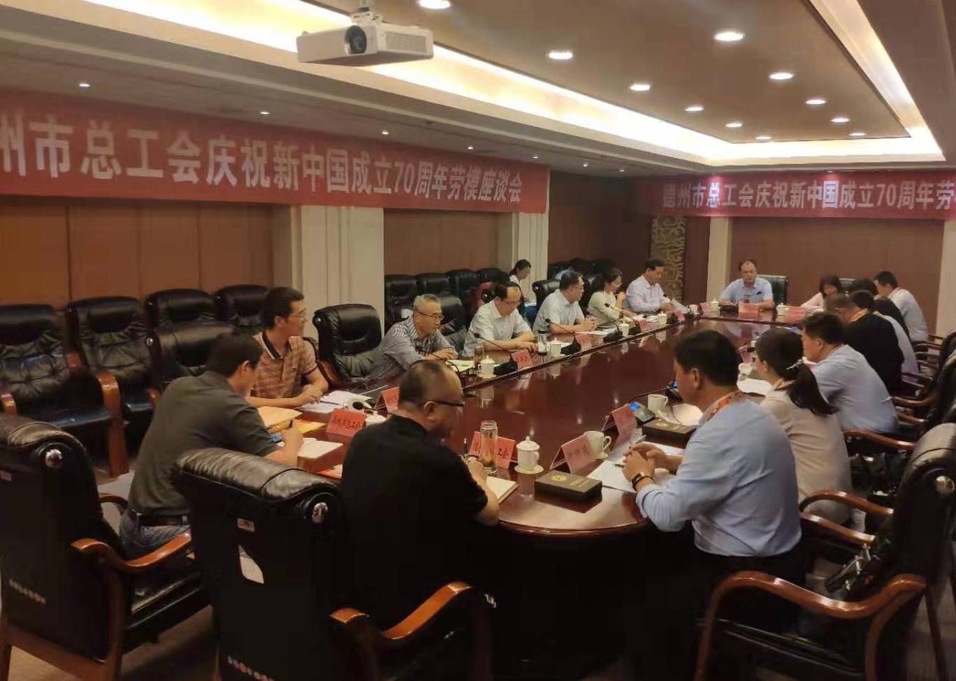 德州召开庆祝新中国成立70周年全国劳模座谈会