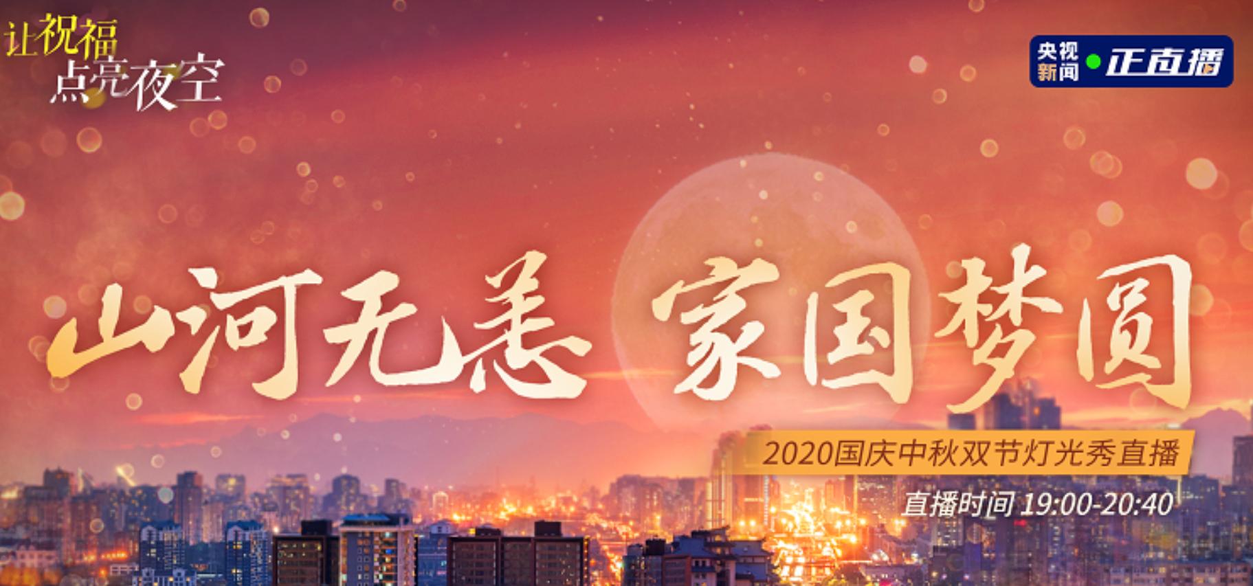 2020国庆中秋双节灯光秀直播:璀璨中国山河同庆